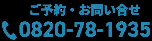 0820-78-1935